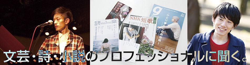 鈴掛 真(SUZUKAKE SHIN)歌人・小説家