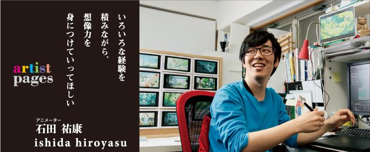 石田祐康氏(アニメーター)