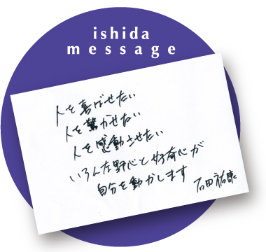 石田祐康 メッセージ