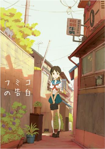 石田祐康『フミコの告白』自主制作アニメーションDVDジャケット 2009年
