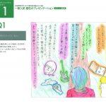 名古屋学芸大学-映像メディア学科入試合格作品事例 1
