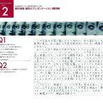 名古屋学芸大学-映像メディア学科入試合格作品事例 2