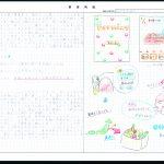大阪芸術大学 デザイン学科 一般入試 構想表現